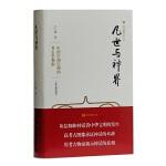 凡世与神界―中国早期信仰的考古学观察(震旦博雅书系之五)