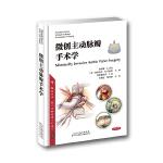 微创主动脉瓣手术学