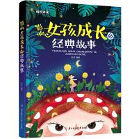 影响女孩成长的经典故事 写给公主们的美丽童话 成长必读