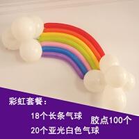 结婚庆用品百变造型气球 长条魔术气球彩虹套装 结婚 婚庆装饰 彩虹套餐