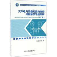 汽车电气设备构造与维修习题集及习题集解(第2版) 张茂国 主编