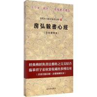 房弘毅书心经(宣纸豪华版)(2) 新时代出版社