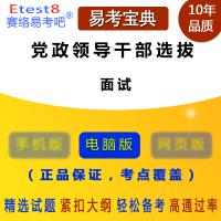 2019年党政领导干部公开选拔考试(面试)易考宝典软件 (ID:4388)