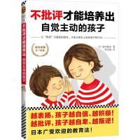 不批评才能培养出自觉主动的孩子(团购电话:010-57993286)
