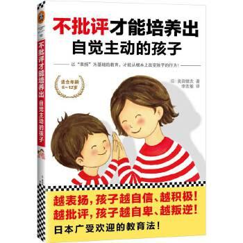 不批评才能培养出自觉主动的孩子(pdf+txt+epub+azw3+mobi电子书在线阅读下载)