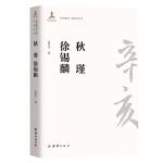 辛亥著名人物传记丛书:秋瑾 徐锡麟