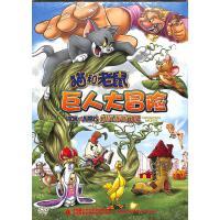 (新索)猫和老鼠-巨人大冒险DVD( 货号:779974214)