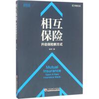 相互保险 中国经济出版社