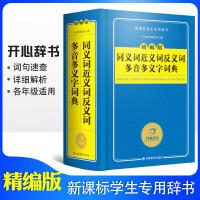 同义词近义词反义词多音多义字词典 精编版 适合各版本年级使用 速查生字词 一本多用 小学生专用字典工具书
