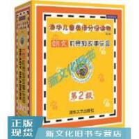 【二手旧书9成新】清华儿童英语分级读物:机灵狗故事乐园第2级(配光盘)(第2版)Modern Curriculum P
