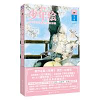 少年绘 第15辑(随书赠送美男cp大海报,两款一款) 蓝淋、语笑阑珊、两色风景、酥油饼、青罗扇子、彻夜流 世界知识出版