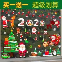 圣诞节装饰品店面店铺玻璃门橱窗贴纸布置场景树挂件圣诞老人雪花