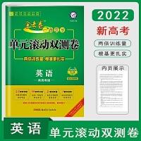 2022版天星教育金考卷一轮复习单元单元滚动双测卷英语新高考版第9版批注式超详解析