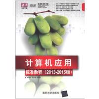 计算机应用标准教程(2013-2015版)(配光盘)(清华电脑学堂)