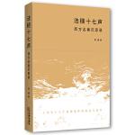 法槌十七声:西方名案沉思录(第二版)(人类史十七个重要案件的叙述与思考,法科学生必读书之列!)