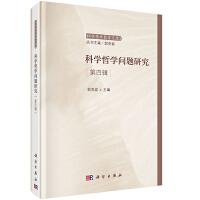 科学哲学问题研究专辑(第四辑)