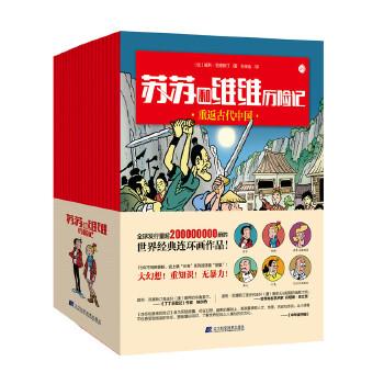 苏苏和维维历险记(套装全20册) (大幻想,重知识,无暴力……比利时国宝级连环画!)