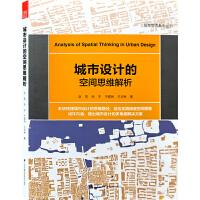 城市设计的空间思维解析 系统梳理城市设计的思维路径 城市规划基础理论书籍