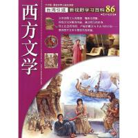 86:西方文学 谢雯?