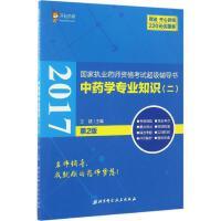 中药学专业知识(二)(第2版) 王建 主编