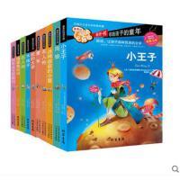 世界名著书籍套装全10册 青少年版包邮中小学生必读名著读物外国文学名著中学生课外书籍小王子我的大学名人传童年在人间