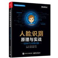 人脸识别原理与实战:以MATLAB为工具 王文峰 电子工业出版社 9787121335730