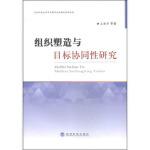 组织塑造与目标协同性研究 王新华 等 经济科学出版社