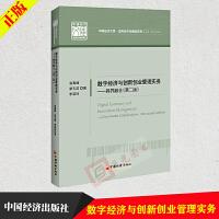 正版 数字经济与创新创业管理实务 跨界融合 第二版 中国经济出版社9787513659277