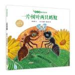 杨红樱童话绘本:一片树叶两只蚂蚁