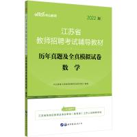 中公教育2021江苏省教师招聘考试:历年真题及全真模拟试卷数学