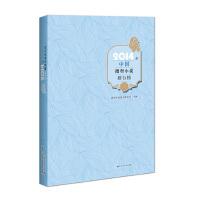 2014年中国微型小说排行榜