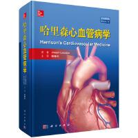 哈里森心血管病学(中文翻译版 原书第2版)