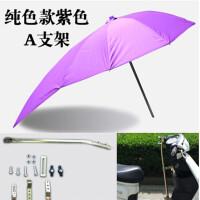 电动车遮阳伞 晴雨伞 夏季骑电瓶车晒 挡风 摩托车太阳伞 雨帘