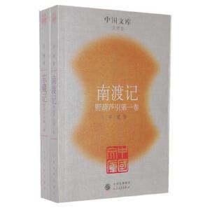 南渡记 东藏记――中国文库(文学类)(全二册)