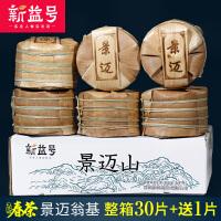2018春茶现货 新益号 景迈翁基古茶200g*30片整箱收藏+送1片 普洱生茶 茶叶