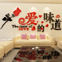 玫瑰花朵3D立体墙贴客厅餐厅装饰亚克力水晶贴纸婚房布置背景墙画 066爱的味道 横向 黑+红 超