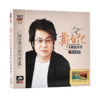 郑智化cd 经典老歌黄金典藏 水手 星星点灯 正版车载cd光盘碟片