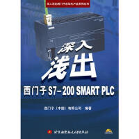 正版书籍9787512418325深入浅出西门子S7-200 SMART PLC 西门子(中国)有限公司著 北京航空航
