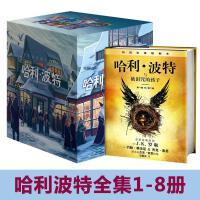 哈利波特全集套中文纪念版8册哈里与魔法石死亡圣器6-12-15周岁三四五六年级学生儿童文学课外阅读物童话故事小说图书籍