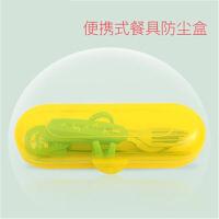防尘收纳儿童便携餐具盒婴儿叉勺筷盒子收纳盒宝宝筷子盒外出便携盒h1b