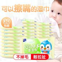 婴儿湿巾纸便携式随身装迷你小包湿纸巾新生儿手口专用10片抽 i0s