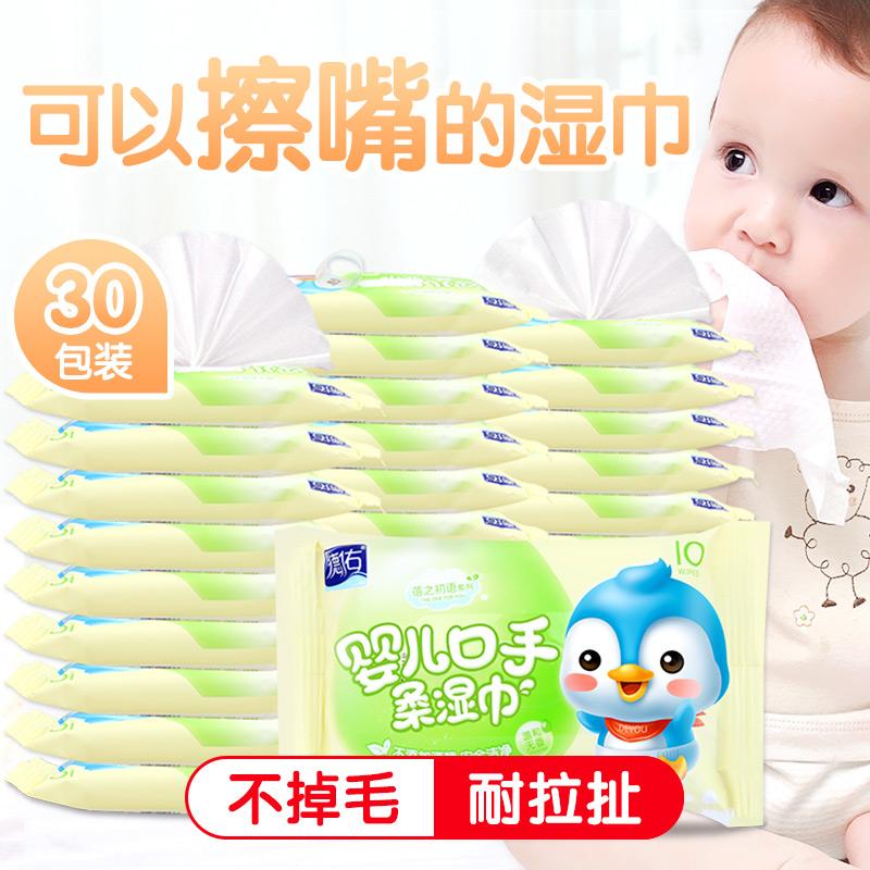 婴儿湿巾纸便携式随身装迷你小包湿纸巾新生儿手口专用10片抽 i0s 安全天然无酒精,加大加厚不连抽