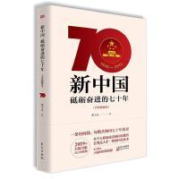 正版 2019年 新中国:砥砺奋进的七十年(手绘本)公务员应该人手一册的国史读本张士义东方出版社
