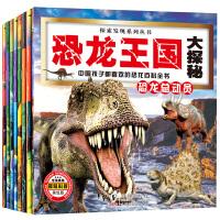 探索发现系列丛书 恐龙大探秘 全8册 恐龙王国大探秘 小学生揭秘侏罗纪时代霸主 恐龙书绘本 0-3-6-10周岁儿童认