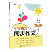 小学语文同步作文 四年级第二学期 正版 王敏 9787567571587