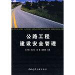 公路工程建设安全管理 涂平晖,赵挺生,周健,唐菁菁 中国建筑工业出版社