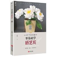 零基础学纸艺花 王昀 青岛出版社
