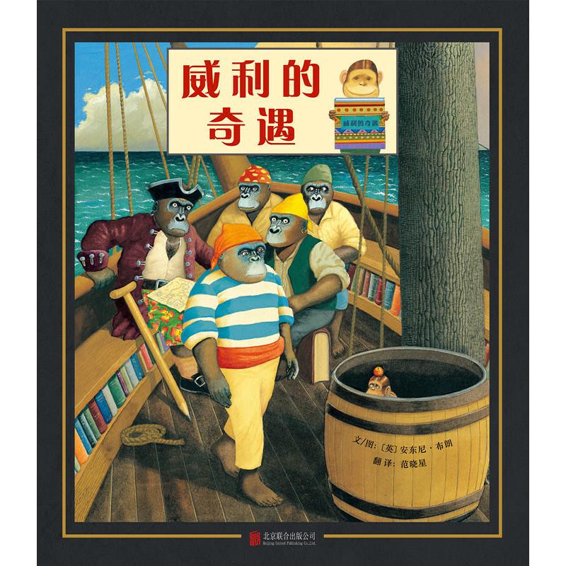 威利的奇遇 ★清华附小2015年北京国际儿童阅读大会选用绘本,会上全国著名特级教师窦桂梅与学生一道进行了关于图画书作品《威利的奇遇》的读书分享活动。威利是国际安徒生奖得主:安东尼.布朗笔下一标志性人物。