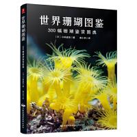 世界珊瑚图鉴:300幅珊瑚鉴赏图典