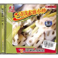 清淡素雅小炒(单片装)VCD( 货号:2000017016092)